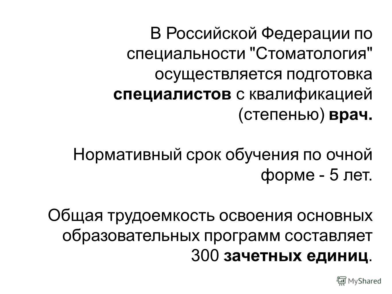 В Российской Федерации по специальности