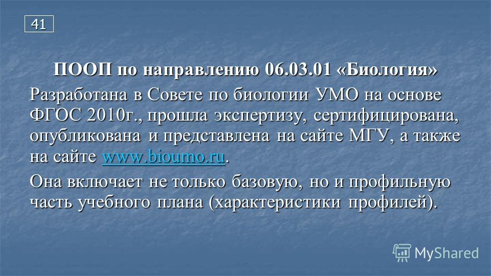 41 ПООП по направлению 06.03.01 «Биология» Разработана в Совете по биологии УМО на основе ФГОС 2010 г., прошла экспертизу, сертифицирована, опубликована и представлена на сайте МГУ, а также на сайте www.bioumo.ru. www.bioumo.ru Она включает не только
