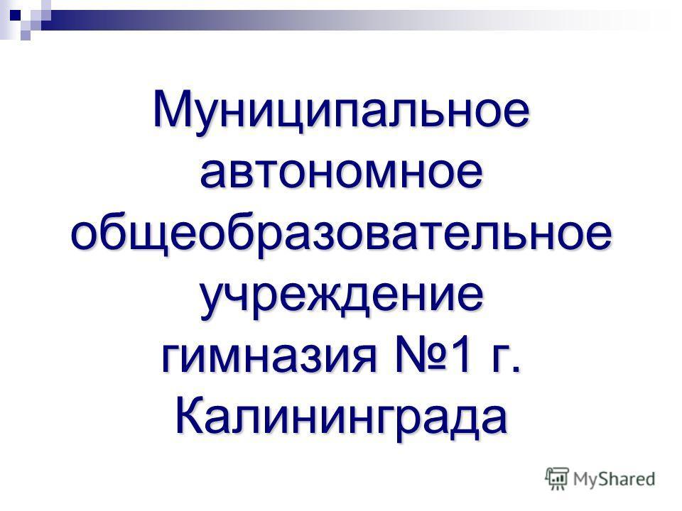 Муниципальное автономное общеобразовательное учреждение гимназия 1 г. Калининграда