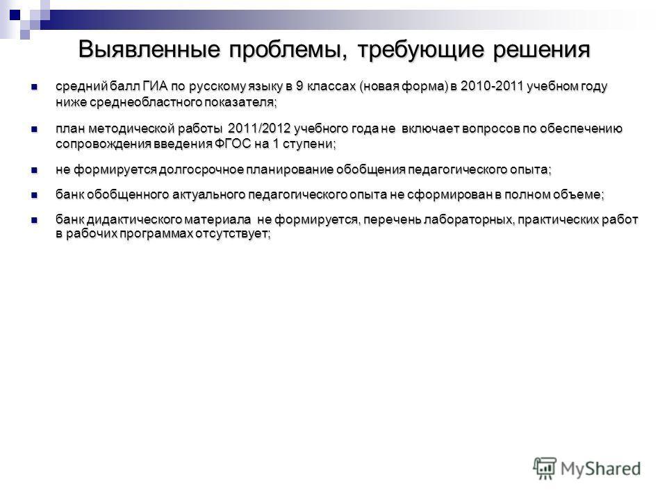 Выявленные проблемы, требующие решения средний балл ГИА по русскому языку в 9 классах (новая форма) в 2010-2011 учебном году ниже средне областного показателя; средний балл ГИА по русскому языку в 9 классах (новая форма) в 2010-2011 учебном году ниже