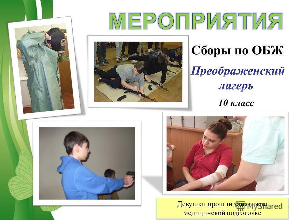 Free Powerpoint TemplatesPage 16 Девушки прошли занятия по медицинской подготовке