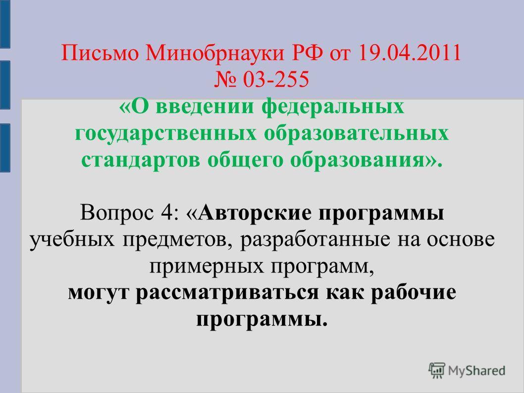 Письмо Минобрнауки РФ от 19.04.2011 03-255 «О введении федеральных государственных образовательных стандартов общего образования». Вопрос 4: «Авторские программы учебных предметов, разработанные на основе примерных программ, могут рассматриваться как