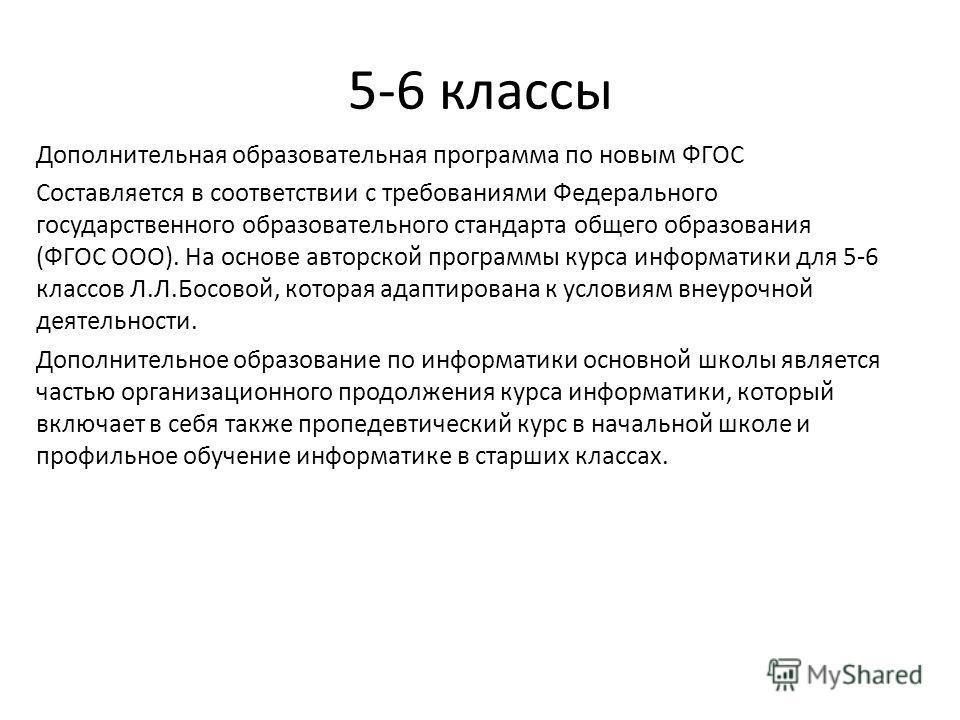 5-6 классы Дополнительная образовательная программа по новым ФГОС Составляется в соответствии с требованиями Федерального государственного образовательного стандарта общего образования (ФГОС OOO). На основе авторской программы курса информатики для 5