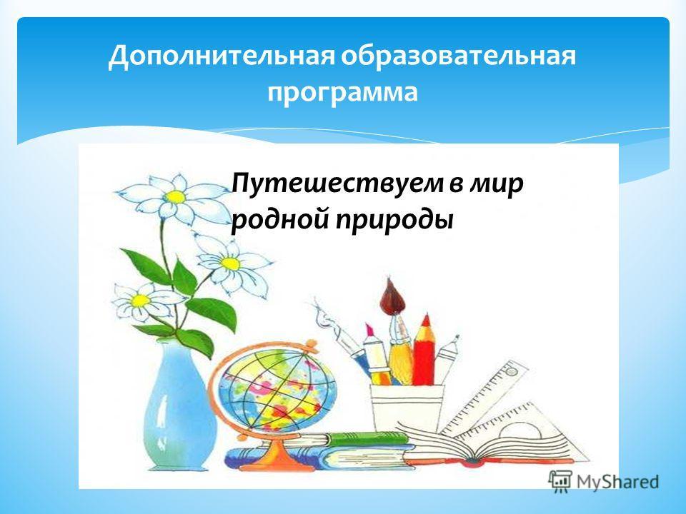 Дополнительная образовательная программа Путешествуем в мир родной природы