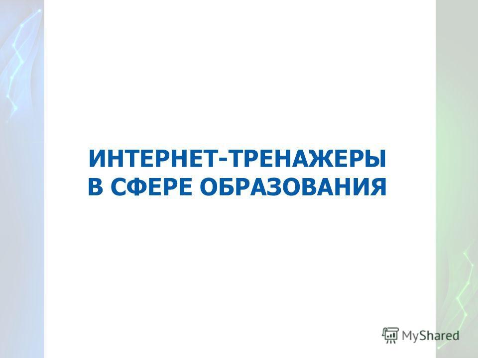 ИНТЕРНЕТ-ТРЕНАЖЕРЫ В СФЕРЕ ОБРАЗОВАНИЯ