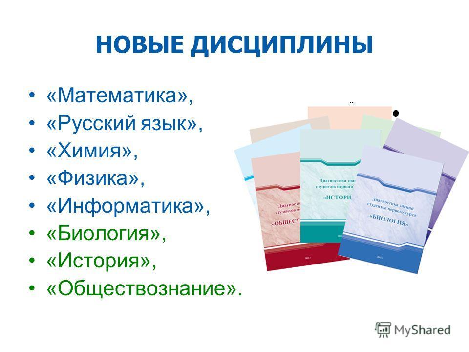 НОВЫЕ ДИСЦИПЛИНЫ «Математика», «Русский язык», «Химия», «Физика», «Информатика», «Биология», «История», «Обществознание».