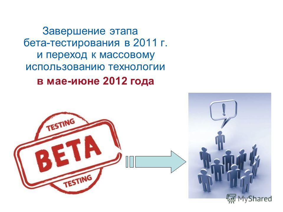 Завершение этапа бета-тестирования в 2011 г. и переход к массовому использованию технологии в мае-июне 2012 года