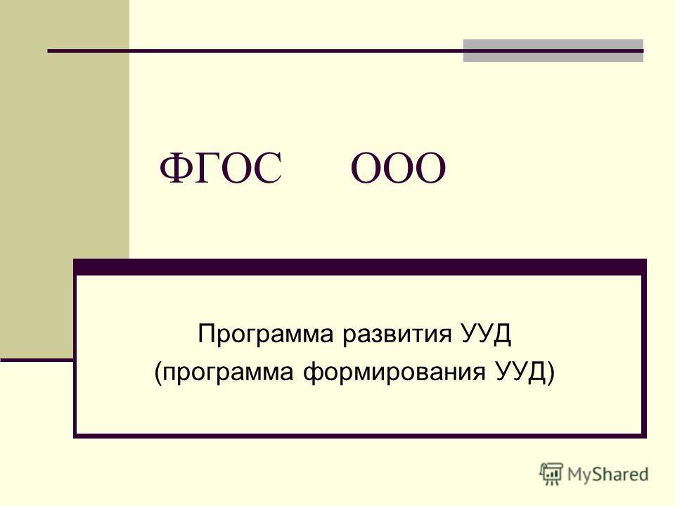 ФГОС ООО Программа развития УУД (программа формирования УУД)