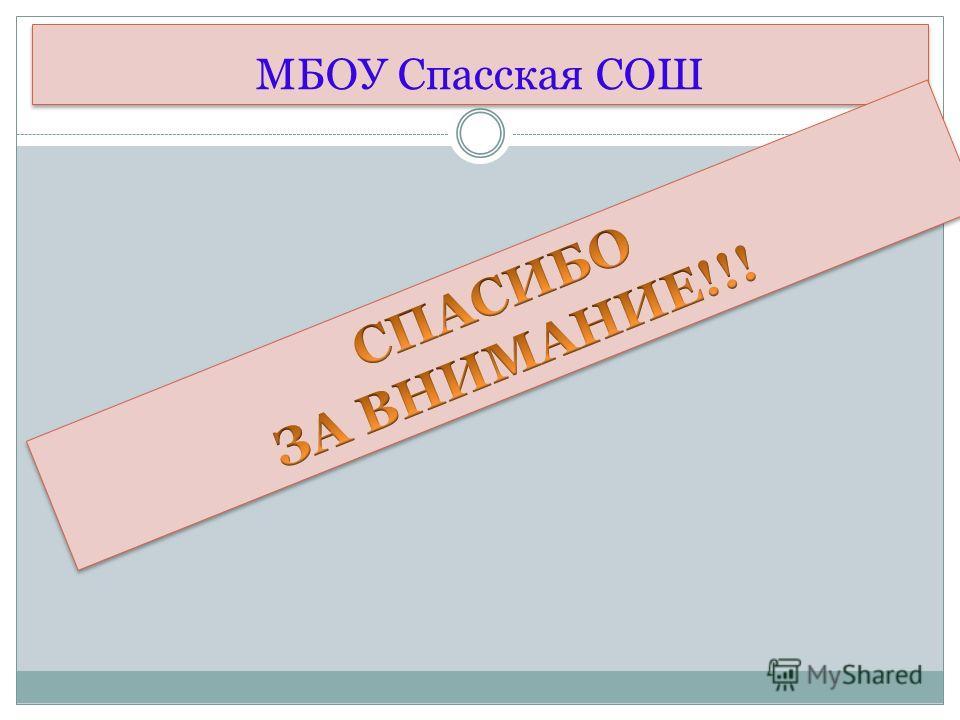 МБОУ Спасская СОШ