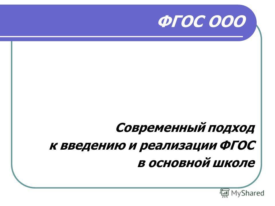 ФГОС ООО Современный подход к введению и реализации ФГОС в основной школе