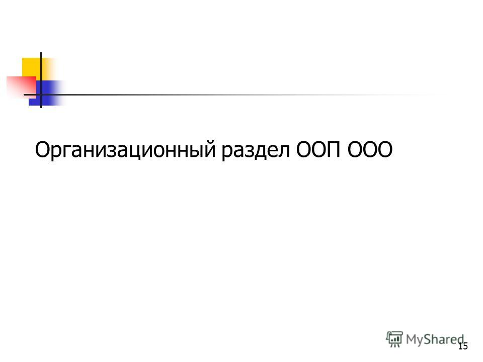 15 Организационный раздел ООП ООО