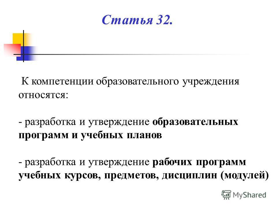 Статья 32. К компетенции образовательного учреждения относятся: - разработка и утверждение образовательных программ и учебных планов - разработка и утверждение рабочих программ учебных курсов, предметов, дисциплин (модулей)