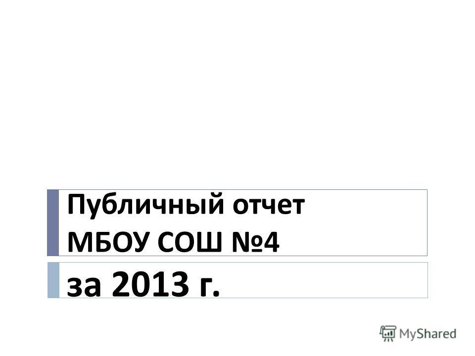 Публичный отчет МБОУ СОШ 4 за 2013 г.