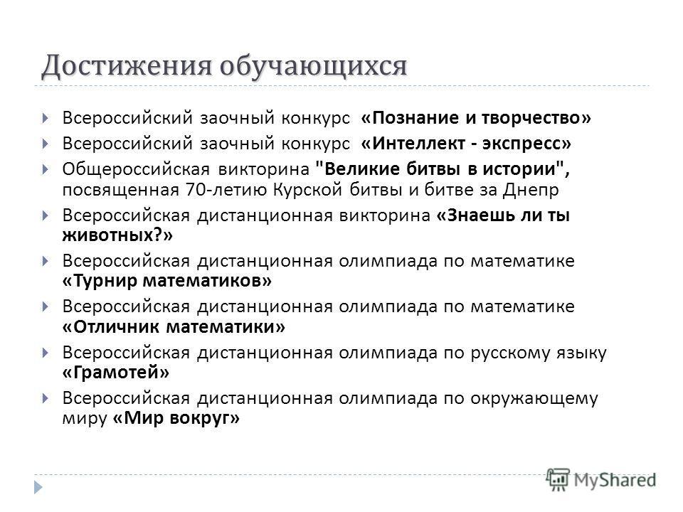 Всероссийский заочный конкурс « Познание и творчество » Всероссийский заочный конкурс « Интеллект - экспресс » Общероссийская викторина