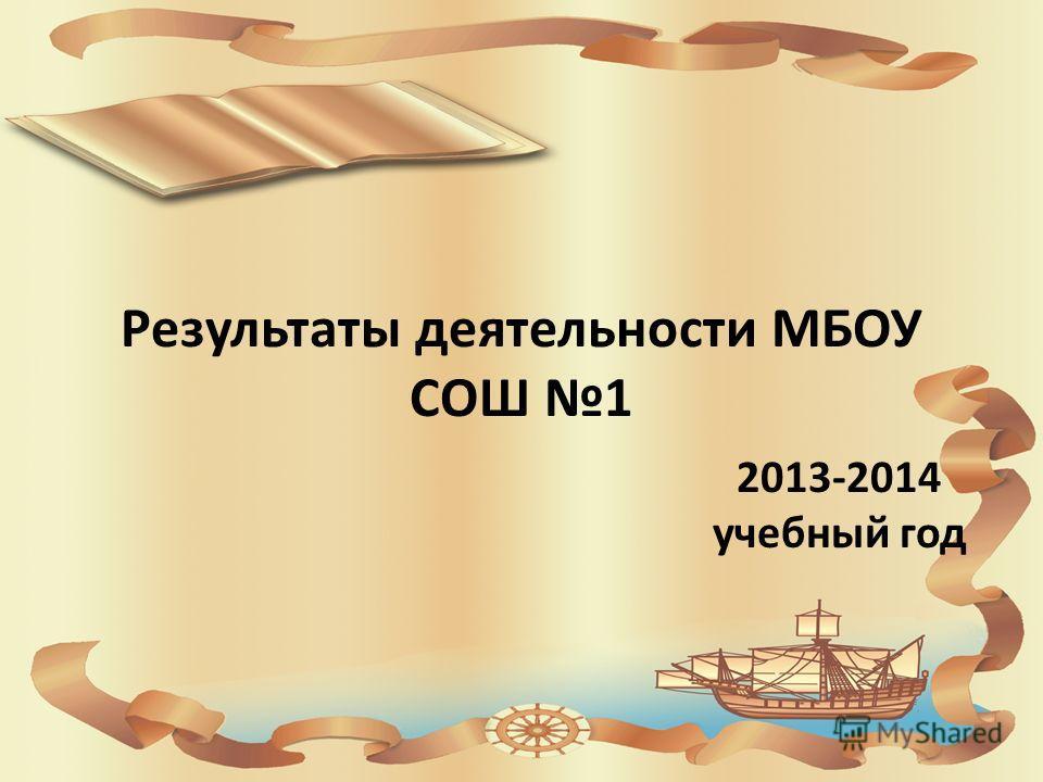 Результаты деятельности МБОУ СОШ 1 2013-2014 учебный год