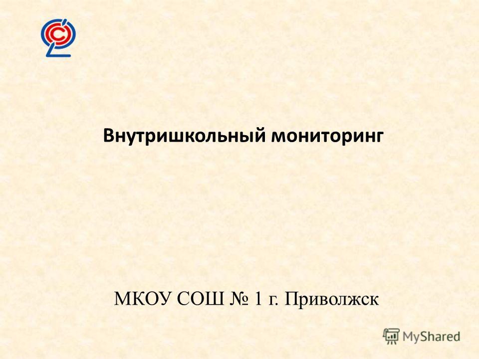 Внутришкольный мониторинг МКОУ СОШ 1 г. Приволжск