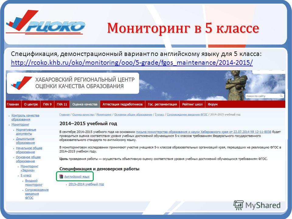 Мониторинг в 5 классе Спецификация, демонстрационный вариант по английскому языку для 5 класса: http://rcoko.khb.ru/oko/monitoring/ooo/5-grade/fgos_maintenance/2014-2015/ http://rcoko.khb.ru/oko/monitoring/ooo/5-grade/fgos_maintenance/2014-2015/