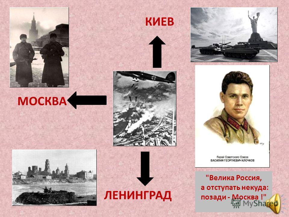 Велика Россия, а отступать некуда: позади - Москва ! МОСКВА КИЕВ ЛЕНИНГРАД