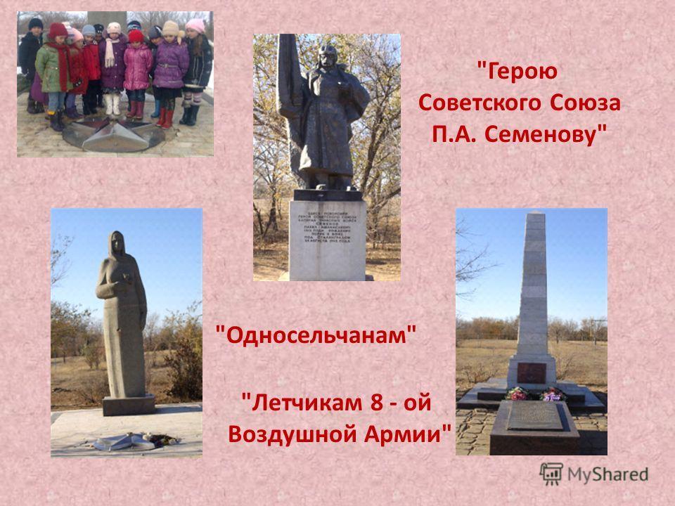 Герою Советского Союза П.А. Семенову Односельчанам Летчикам 8 - ой Воздушной Армии