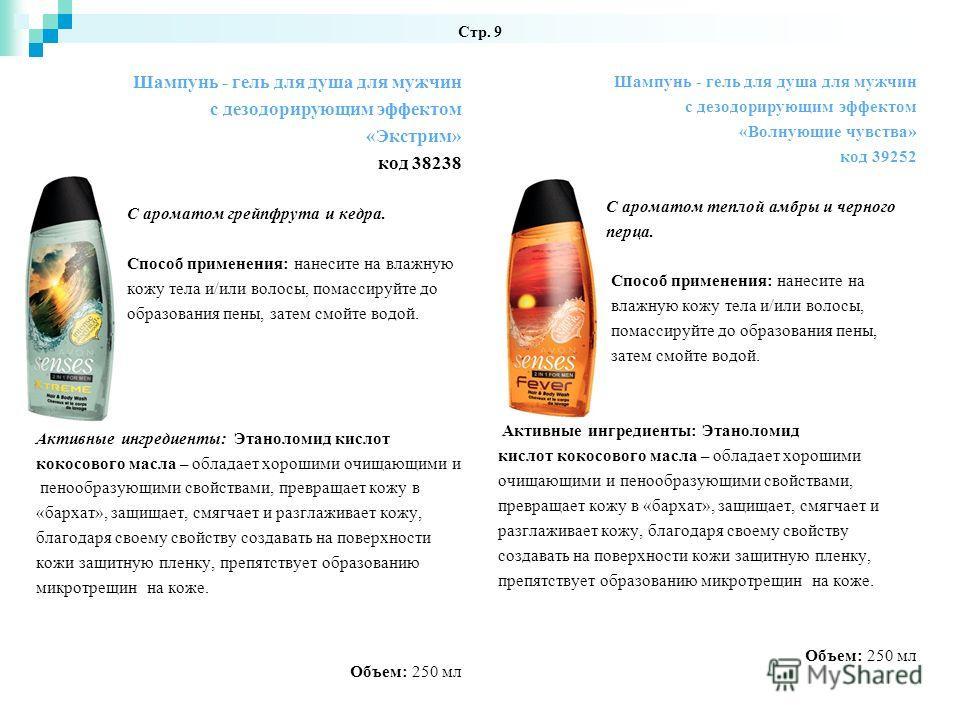 Стр. 9 Шампунь - гель для душа для мужчин с дезодорирующим эффектом «Экстрим» код 38238 С ароматом грейпфрута и кедра. Способ применения: нанесите на влажную кожу тела и/или волосы, помассируйте до образования пены, затем смойте водой. Активные ингре