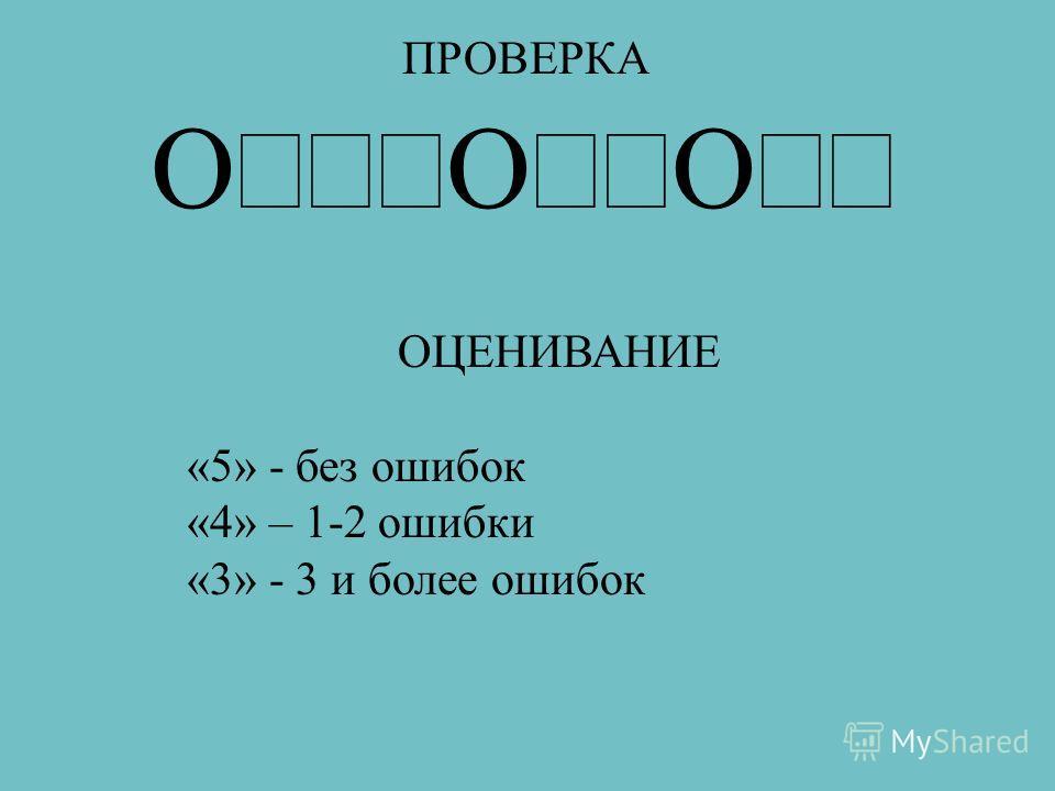 ПРОВЕРКА ОЦЕНИВАНИЕ «5» - без ошибок «4» – 1-2 ошибки «3» - 3 и более ошибок