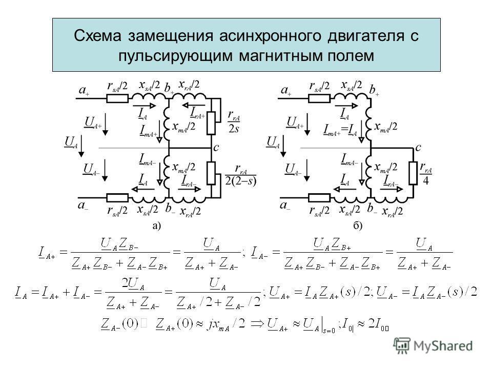 Схема замещения асинхронного двигателя с пульсирующим магнитным полем
