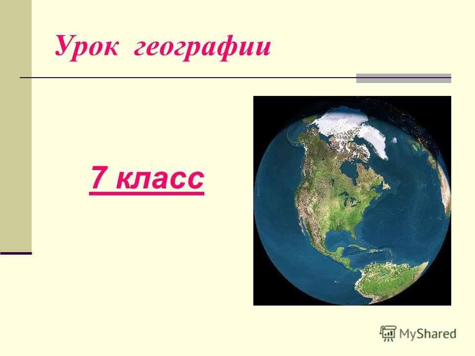 Урок географии 7 класс