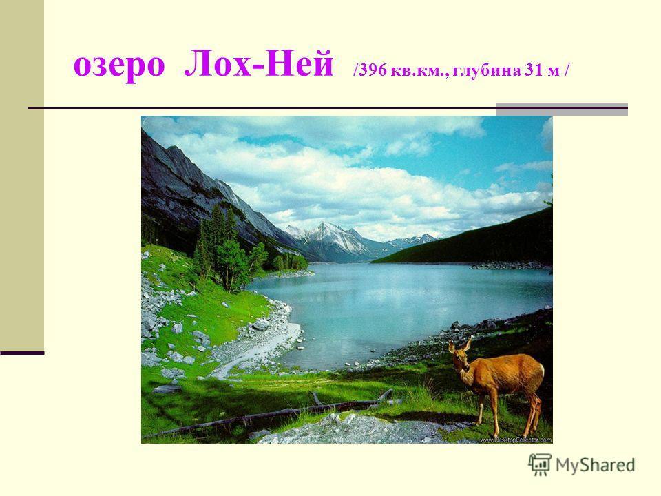 озеро Лох-Ней /396 кв.км., глубина 31 м /