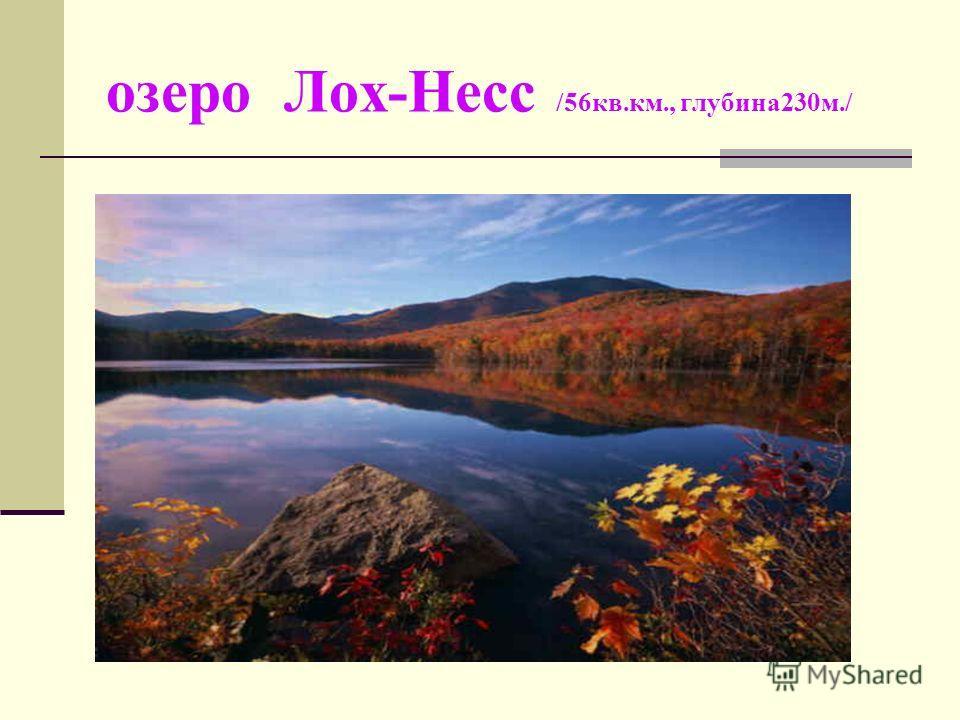озеро Лох-Несс /56 кв.км., глубина 230 м./