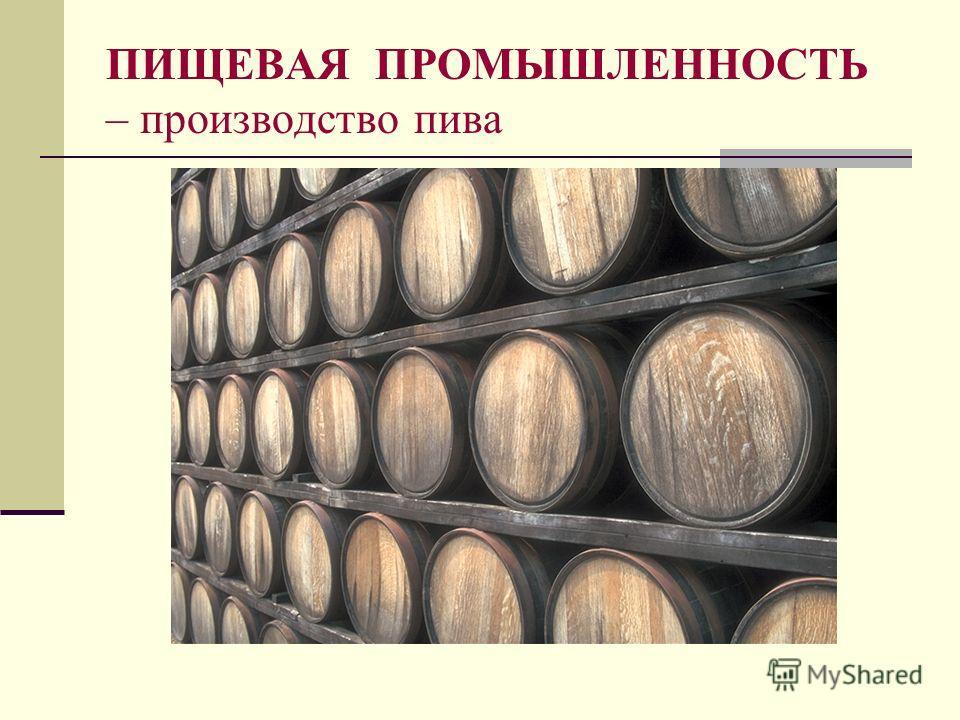 ПИЩЕВАЯ ПРОМЫШЛЕННОСТЬ – производство пива