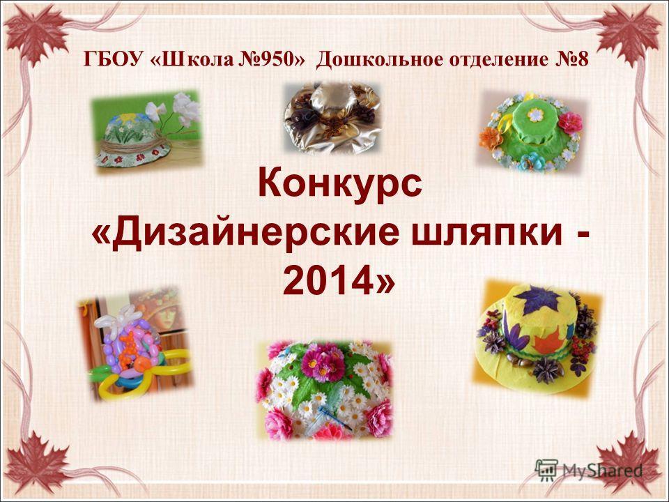 Конкурс «Дизайнерские шляпки - 2014» ГБОУ «Школа 950» Дошкольное отделение 8