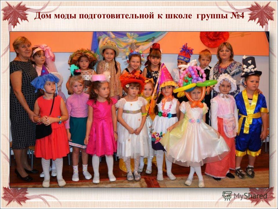Дом моды подготовительной к школе группы 4