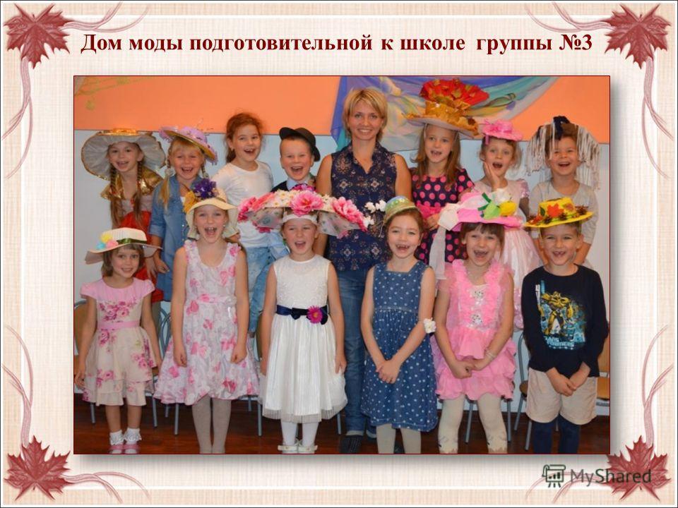 Дом моды подготовительной к школе группы 3
