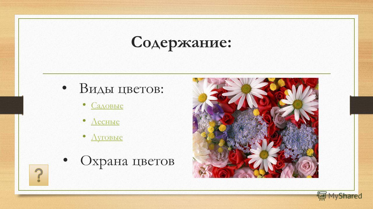 Виды цветов: Садовые Лесные Луговые Содержание: Охрана цветов