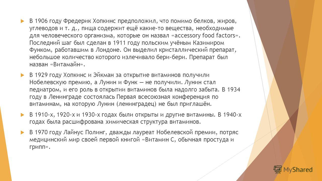 В 1906 году Фредерик Хопкинс предположил, что помимо белков, жиров, углеводов и т. д., пища содержит ещё какие-то вещества, необходимые для человеческого организма, которые он назвал «accessory food factors». Последний шаг был сделан в 1911 году поль