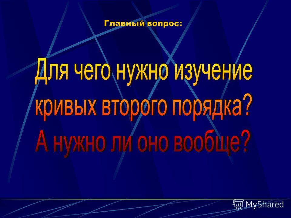 Главный вопрос: