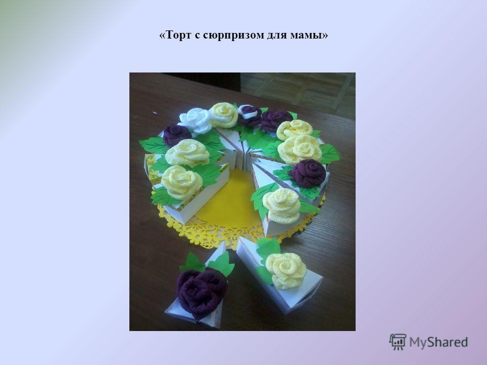 «Торт с сюрпризом для мамы»