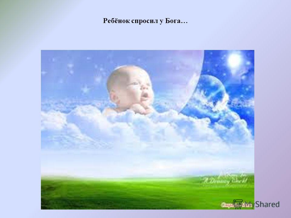 Ребёнок спросил у Бога…