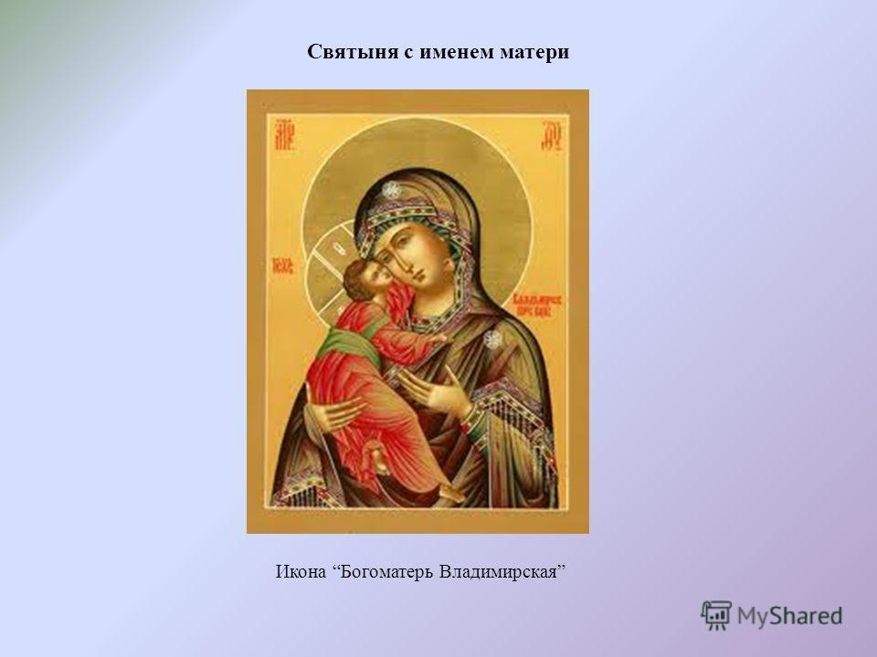 Святыня с именем матери Икона Богоматерь Владимирская