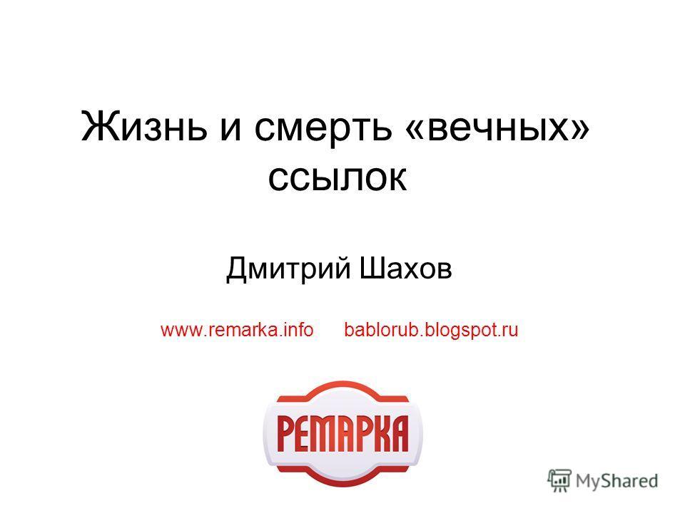 Жизнь и смерть «вечных» ссылок Дмитрий Шахов www.remarka.info bablorub.blogspot.ru