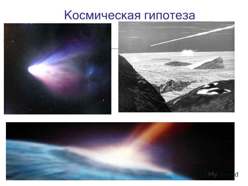 Космическая гипотеза