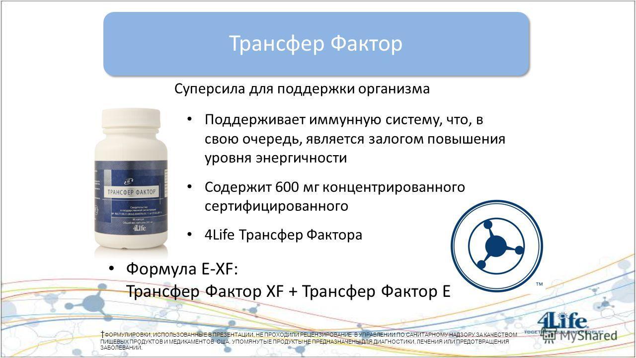 Трансфер Фактор Суперсила для поддержки организма Поддерживает иммунную систему, что, в свою очередь, является залогом повышения уровня энергичности Содержит 600 мг концентрированного сертифицированного 4Life Трансфер Фактора Формула E-XF: Трансфер Ф