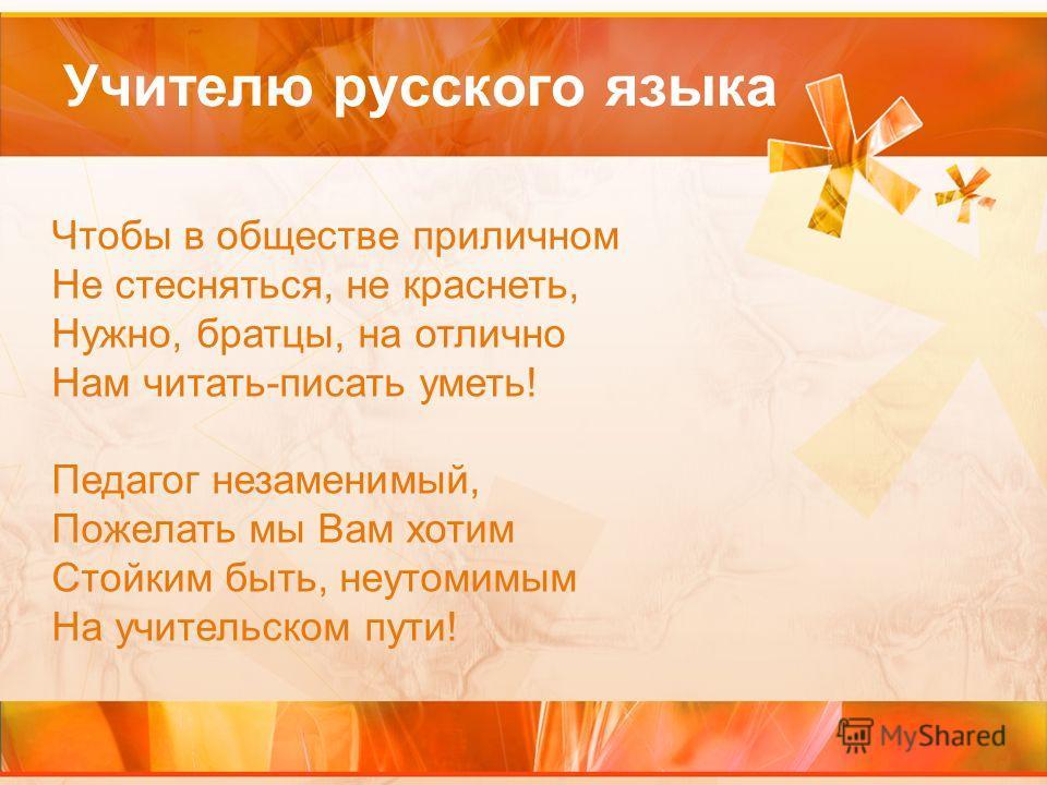 Поздравление с днём учителя русский язык