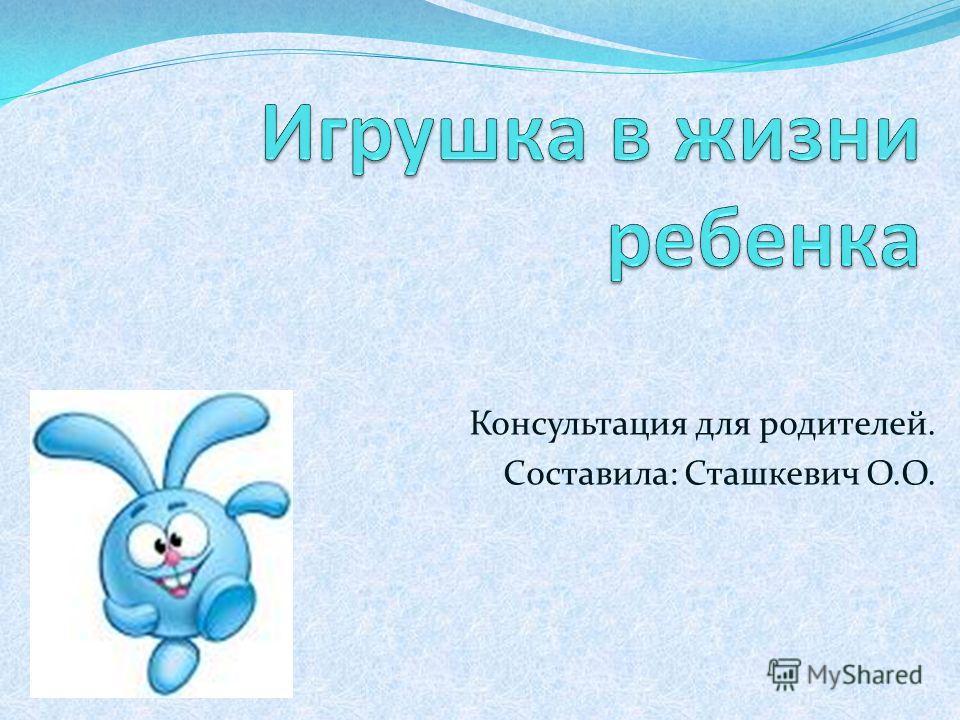 Консультация для родителей. Составила: Сташкевич О.О.