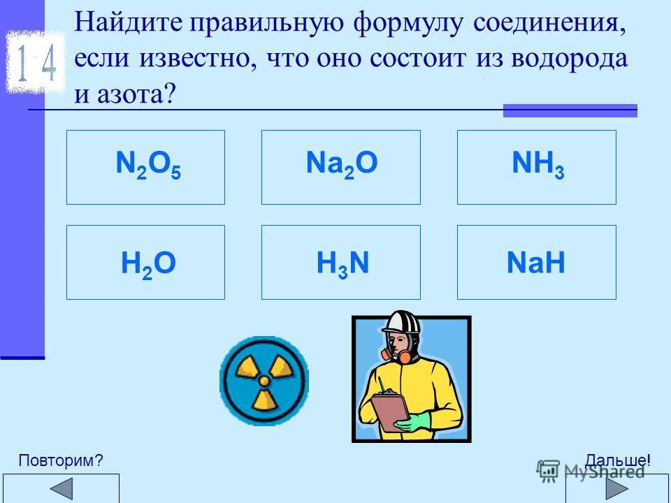 Найдите химический знак элемента свинца SSi ScC Cl Pb Pt Sb CuFe Дальше!Повторим?