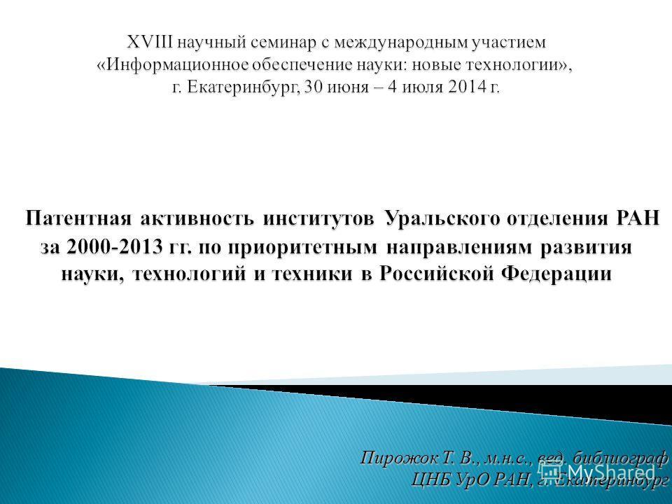 Пирожок Т. В., м.н.с., вед. библиограф ЦНБ УрО РАН, г. Екатеринбург