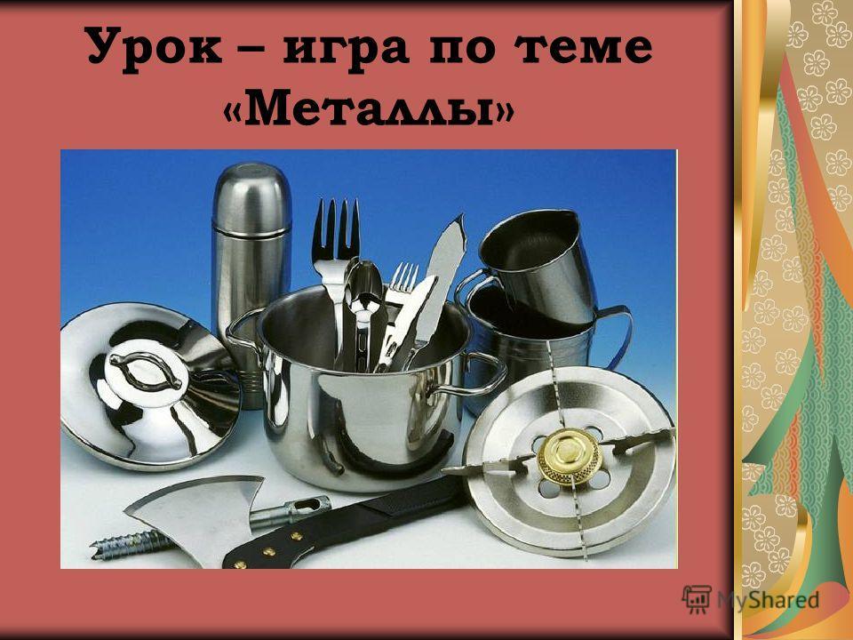 Урок – игра по теме «Металлы»