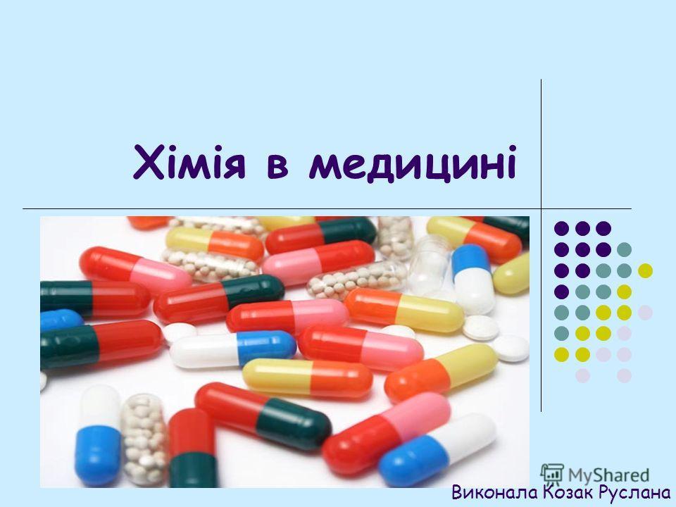 Хімія в медицині Виконала Козак Руслана
