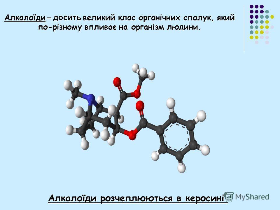 Алкалоїди – досить великий клас органічних сполук, який по-різному впливає на організм людини. Алкалоїди розчеплюються в керосині