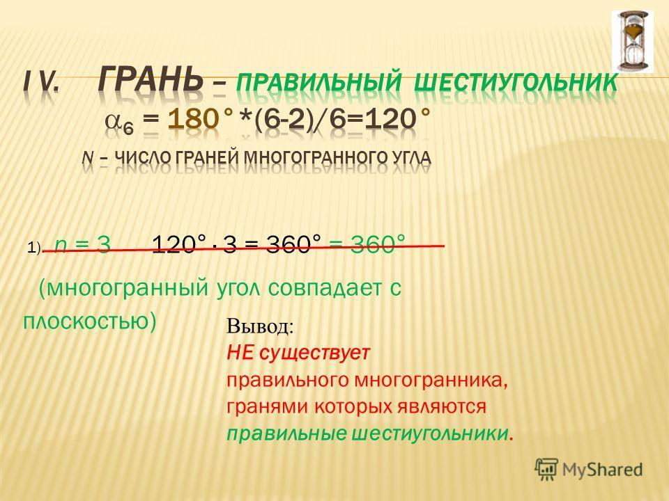 1). n = 3 108° · 3 = 324° < 360° 2). n = 4 108° · 4 = 432° > 360° Вывод: Существует 1 вид правильного многогранникникника, гранями которых являются правильные пятиугольники Додекаэдр
